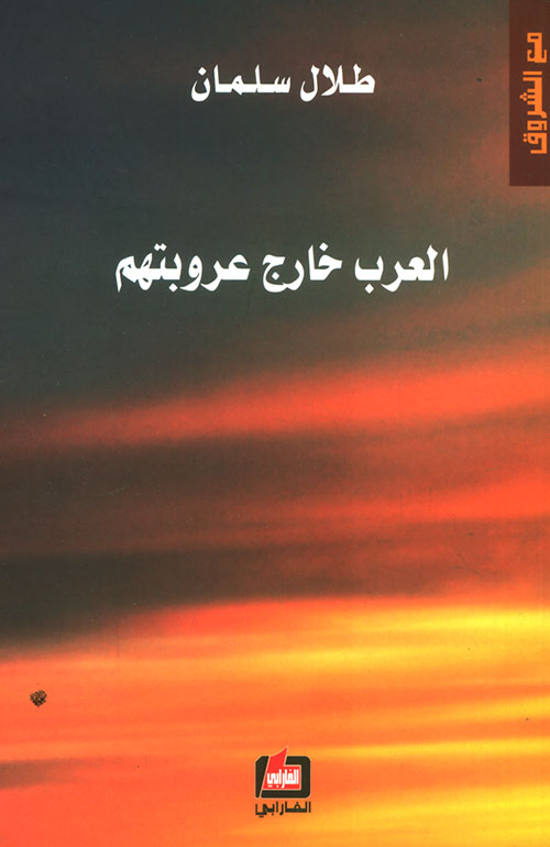 العرب خارج عروبتهم