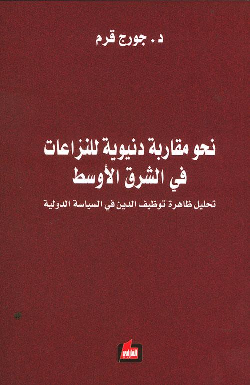 نحو مقاربة دنيوية للنزاعات في الشرق الأوسط ؛ تحليل ظاهرة توظيف الدين في السياسة الدولية