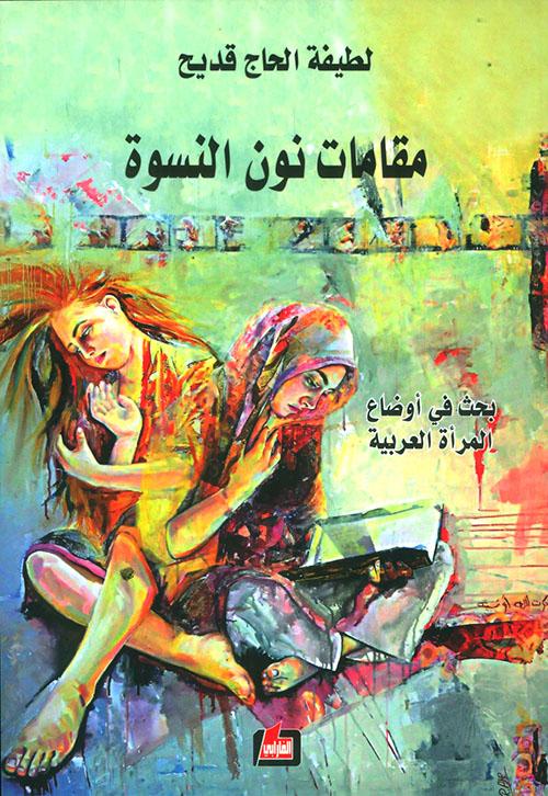 مقامات نون النسوة ؛ بحث في أوضاع المرأة العربية