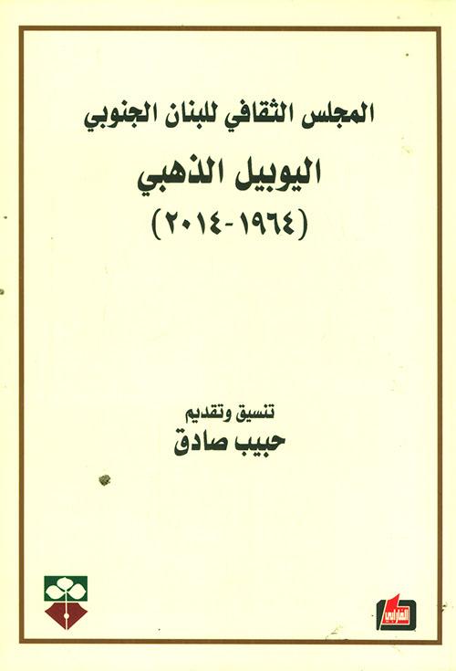 المجلس الثقافي للبنان الجنوبي ؛ اليوبيل الذهبي (1964 - 2014)