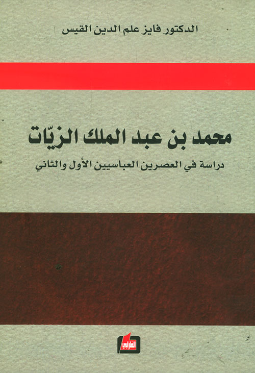 محمد بن عبد الملك الزيات ؛ دراسة في العصرين العباسيين الأول والثاني