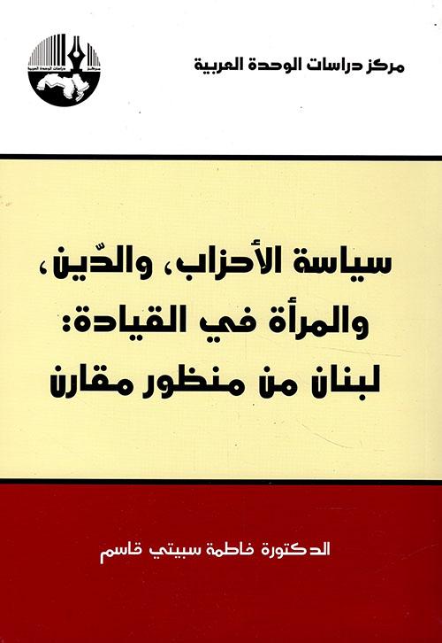 سياسة الأحزاب، والدين، والمرأة في القيادة: لبنان من منظور مقارن