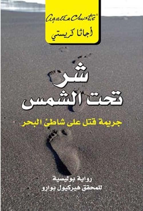 شر تحت الشمس - جريمة قتل على شاطىء البحر