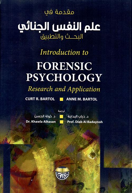 مقدمة في علم النفس الجنائي ؛ البحث والتطبيق