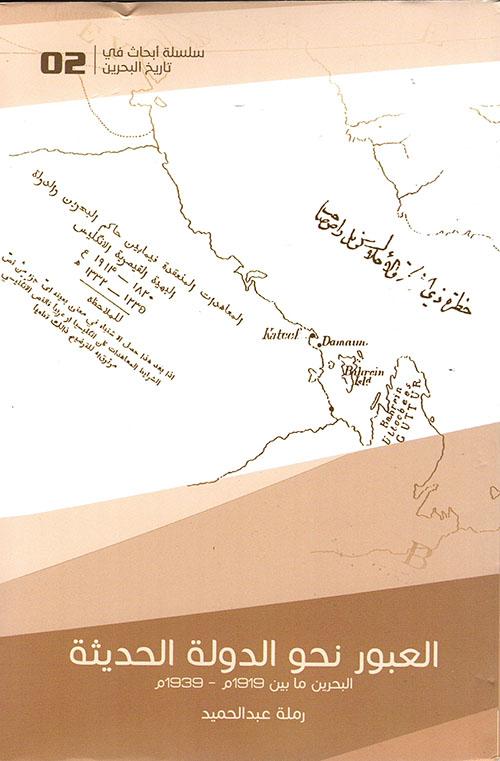 العبور نحو الدولة الحديثة : البحرين ما بين عام 1919م - 1939م