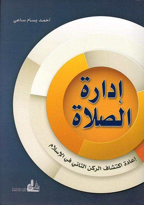 إدارة الصلاة ؛ إعادة اكتشاف الركن الثاني في الإسلام