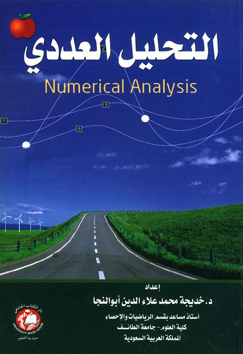 التحليل العددي