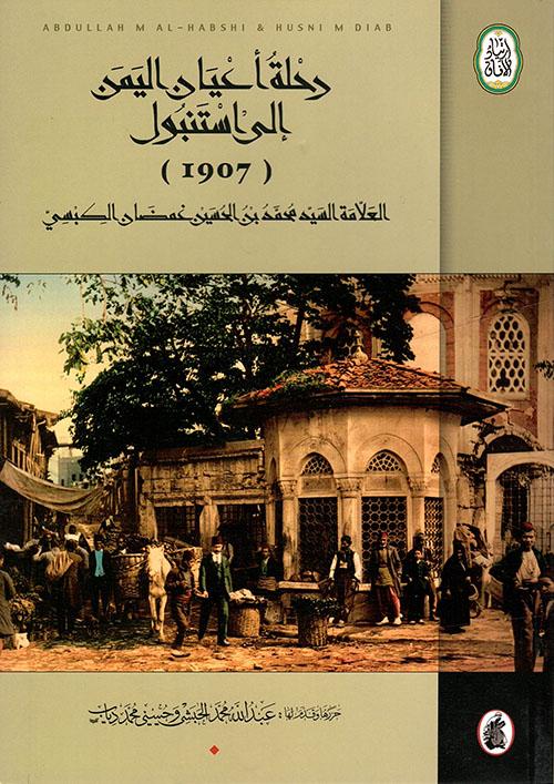 رحلة أعيان اليمن إلى استنبول 1907