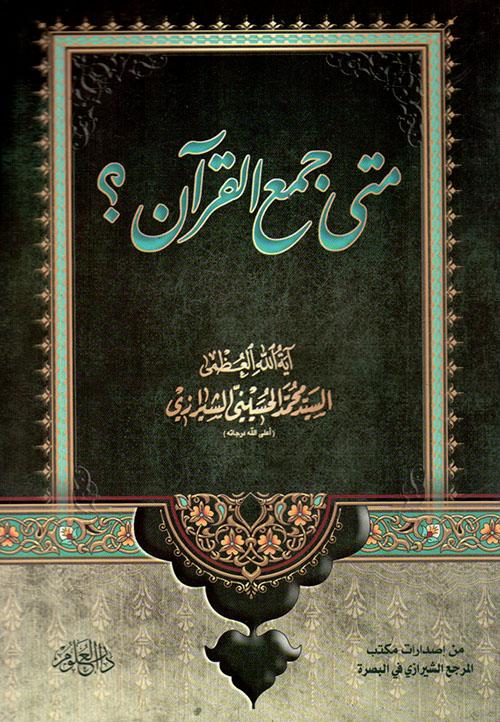 متى جمع القرآن؟