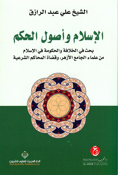 الإسلام وأصول الحكم ؛ بحث في الخلافة والحكومة في الإسلام من علماء الجامع الأزهر وقضاة المحاكم الشرعية