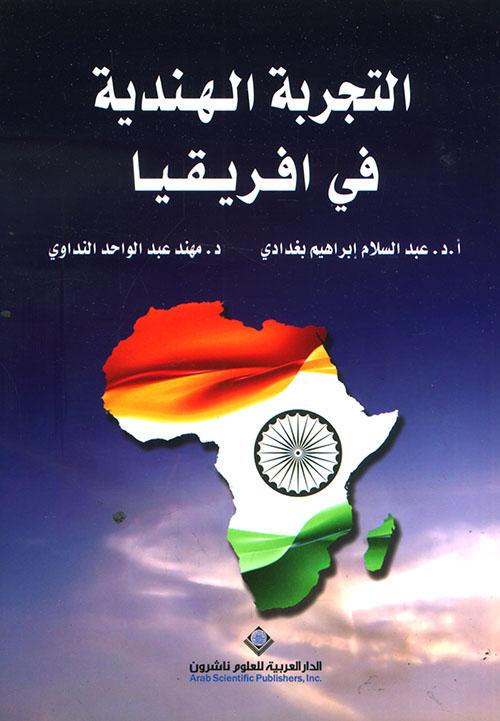 التجربة الهندية في أفريقيا