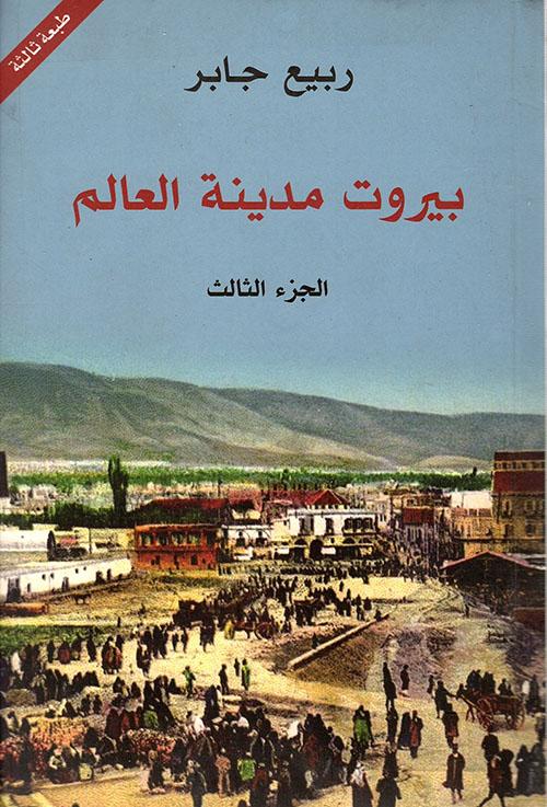 بيروت مدينة العالم - الجزء الثالث