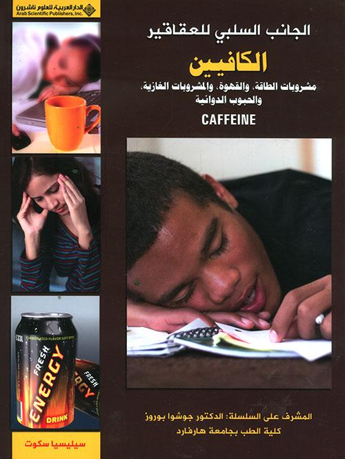 الكافيين: مشروبات الطاقة، والقهوة، والمشروبات الغازية، والحبوب الدوائية CAFFEINE