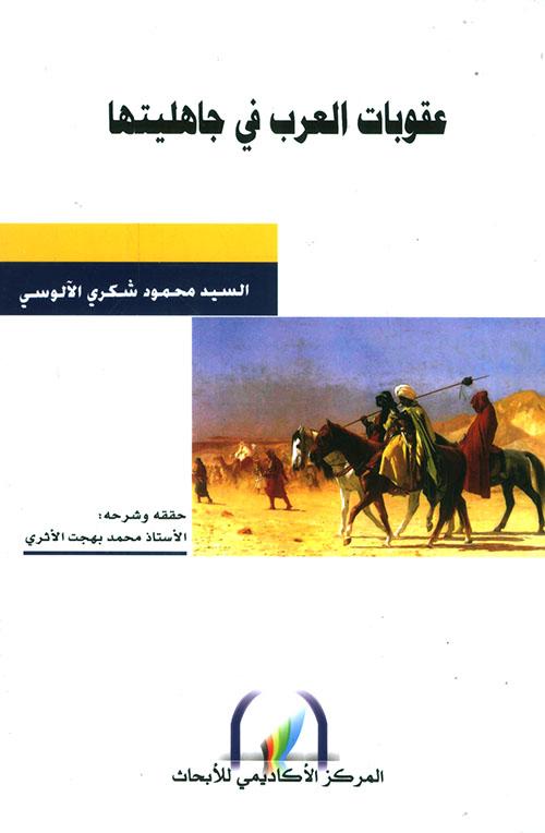 عقوبات العرب في جاهليتها