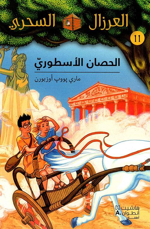 الحصان الاسطوري - 11