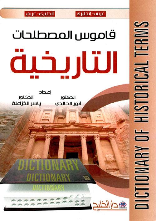 قاموس المصطلحات التاريخية (إ - ع - ع - إ)