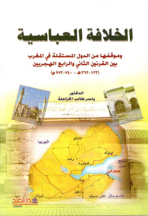 الخلافة العباسية وموقفها من الدول المستقلة في المغرب بين القرنين الثاني والرابع الهجريين (123 - 362هـ - 740 - 973م)
