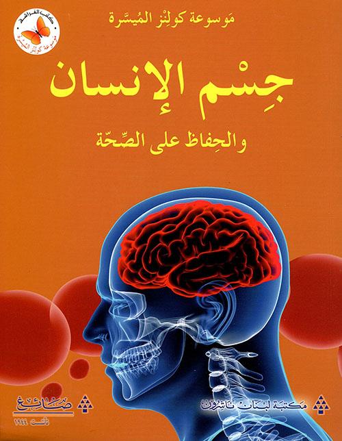 جسم الإنسان والحفاظ على الصحة