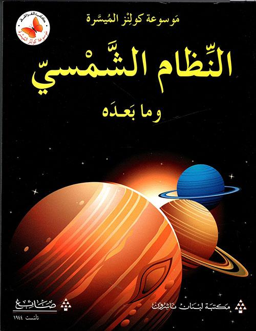 النظام الشمسي وما بعده