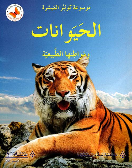 الحيوانات ومواطنها الطبيعية