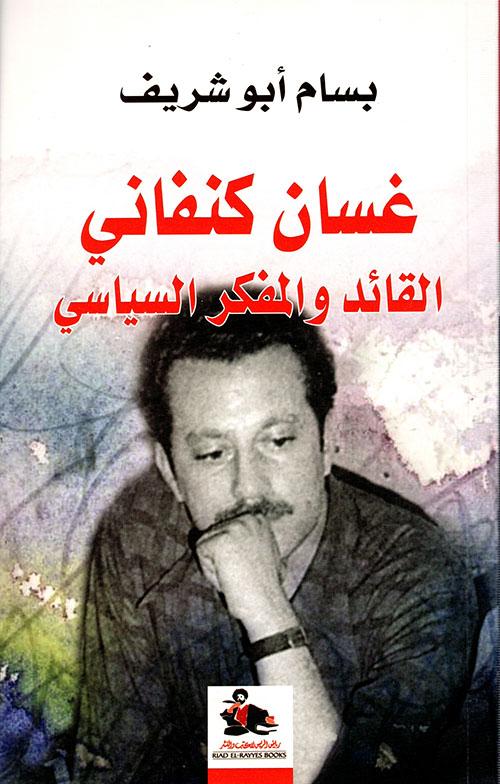 غسان كنفاني ؛ القائد والمفكر السياسي