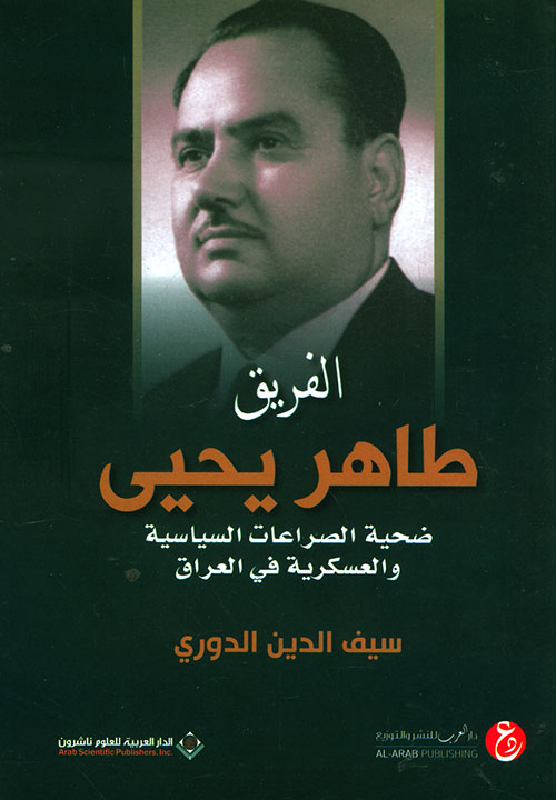 الفريق طاهر يحيى ؛ ضحية الصراعات السياسية والعسكرية في العراق