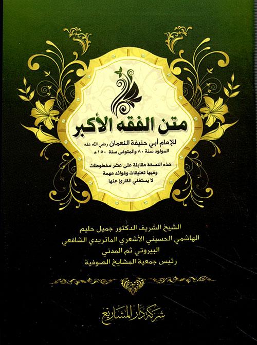 متن الفقه الأكبر للإمام أبي حنيفة النعمان