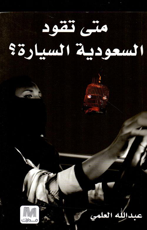 متى تقود السعودية السيارة؟