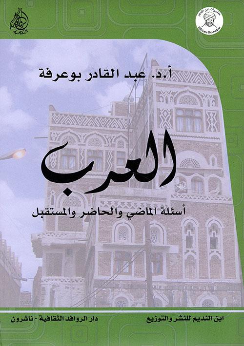 العرب ؛ أسئلة الماضي والحاضر والمستقبل