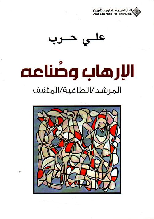الإرهاب وصناعه: المرشد - الطاغية - المثقف