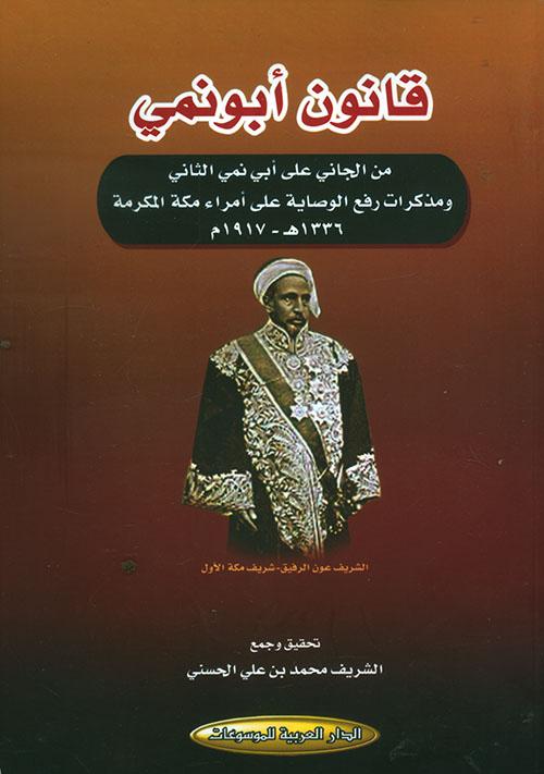 قانون أبونمي من الجاني على أبي نمي الثاني ومذكرات رفع الوصاية على أمراء مكة المكرمة 1336هـ - 1917م