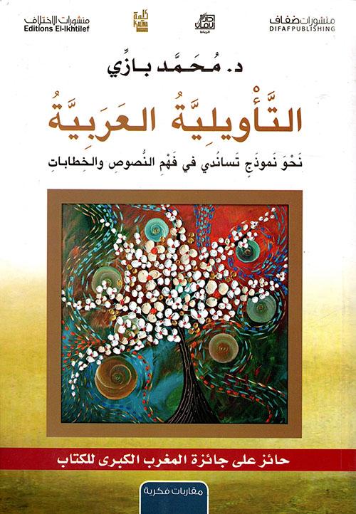 التأويلية العربية - نحو نموذج تساندي في فهم النصوص والخطابات