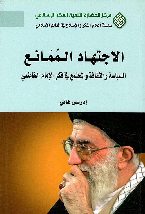الإجتهاد الممانع ؛ السياسة والثقافة والمجتمع في فكر الإمام الخامنئي