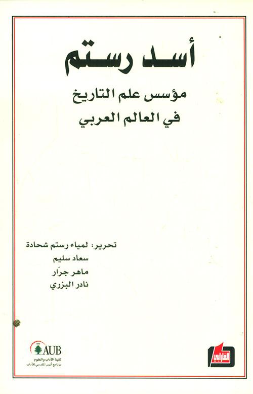 أسد رستم مؤسس علم التاريخ في العالم العربي