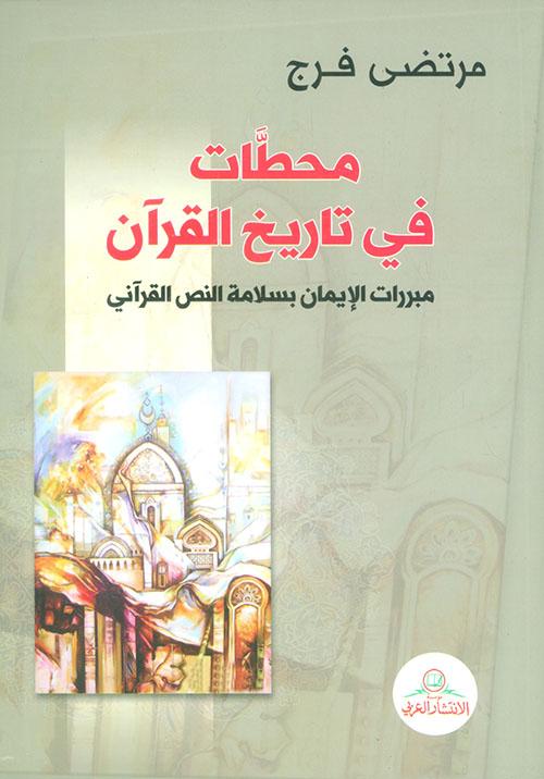 محطات في تاريخ القرآن ؛ مبررات الإيمان بسلامة النص القرآني