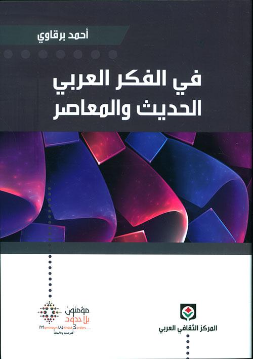 في الفكر العربي الحديث والمعاصر