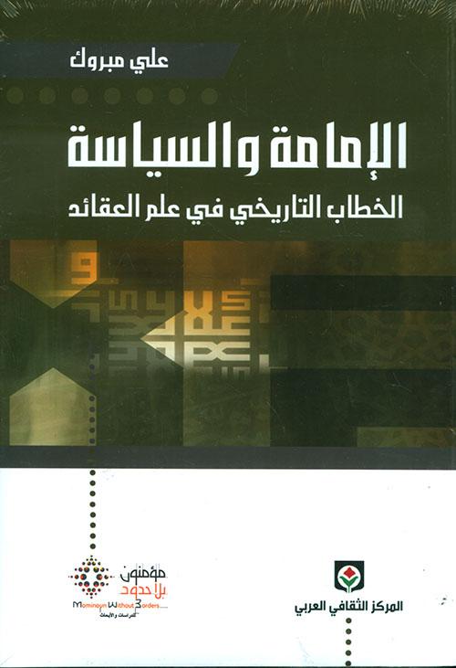 الإمامة والسياسة: الخطاب التاريخي في علم العقائد