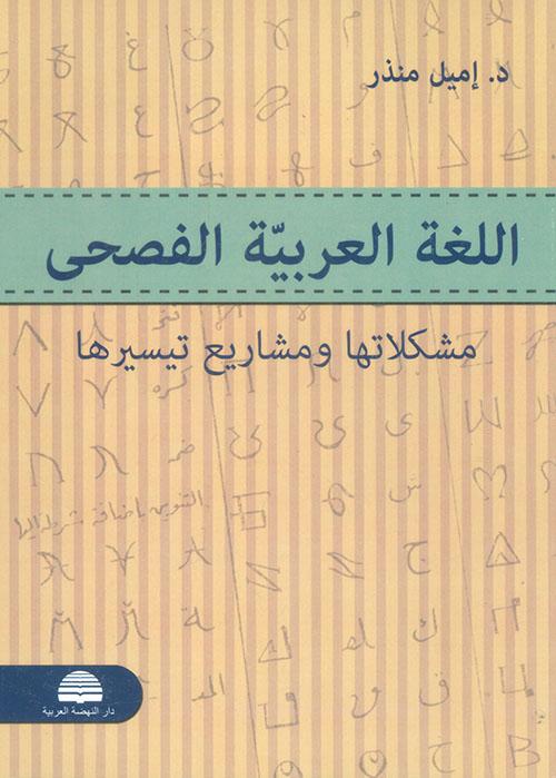 اللغة العربية الفصحى ؛ مشكلاتها ومشاريع تيسيرها