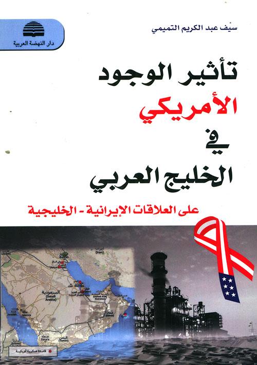 تأثير الوجود الأمريكي في الخليج العربي على العلاقات الإيرانية - الخليجية