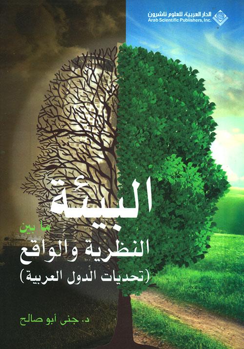 البيئة ما بين النظرية والواقع ؛ تحديات الدول العربية