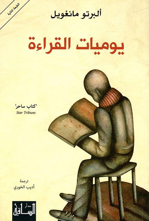 يوميات القراءة