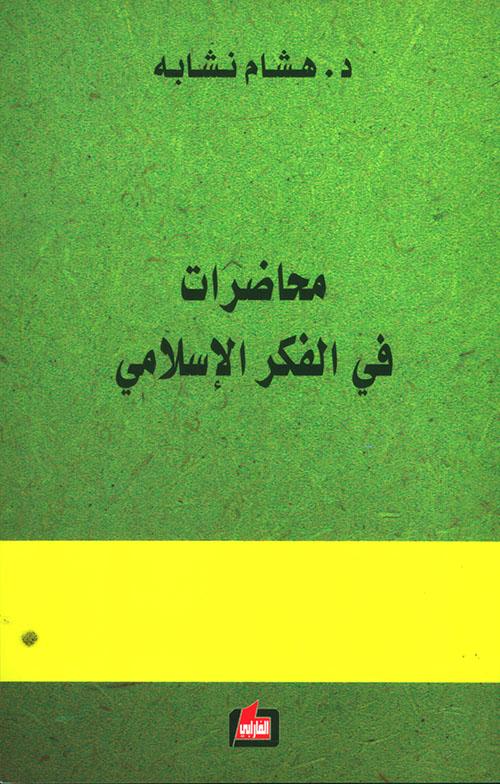 محاضرات في الفكر الإسلامي