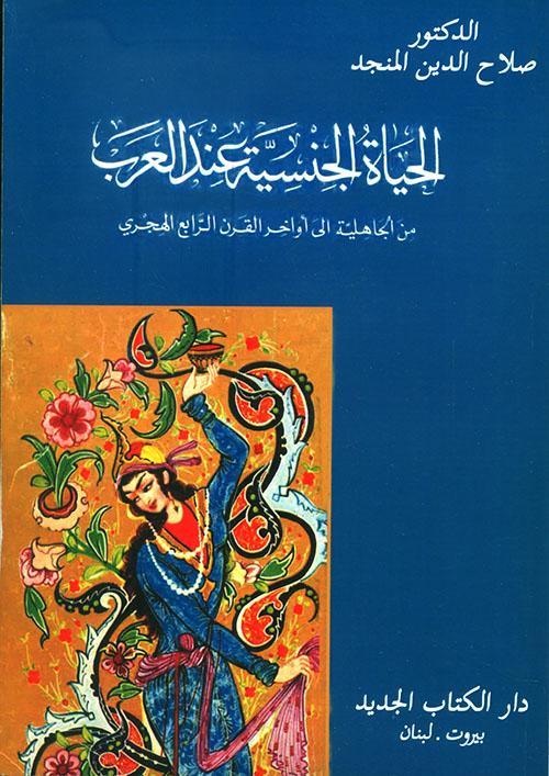 الحياة الجنسية عند العرب من الجاهلية إلى أواخر القرن الرابع الهجري