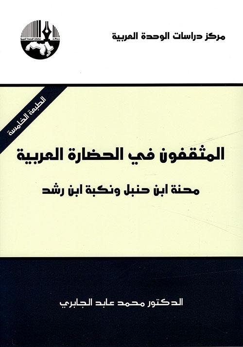 المثقفون في الحضارة العربية : محنة ابن حنبل ونكبة ابن رشد