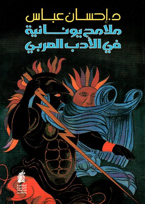 ملامح يونانية في الأدب العربي