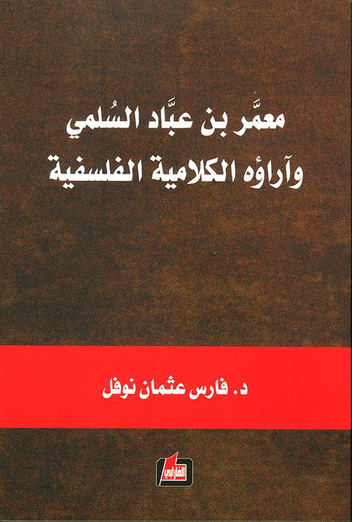 معمر بن عباد السلمي وآراؤه الكلامية الفلسفية
