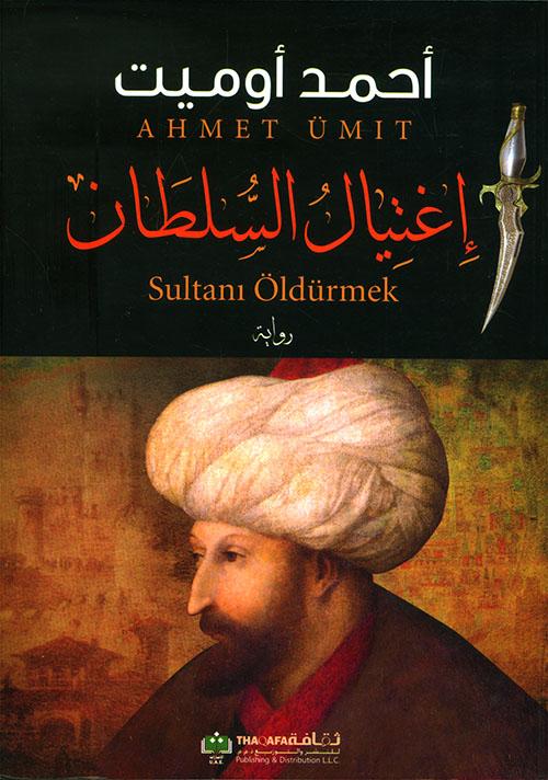 إغتيال السلطان