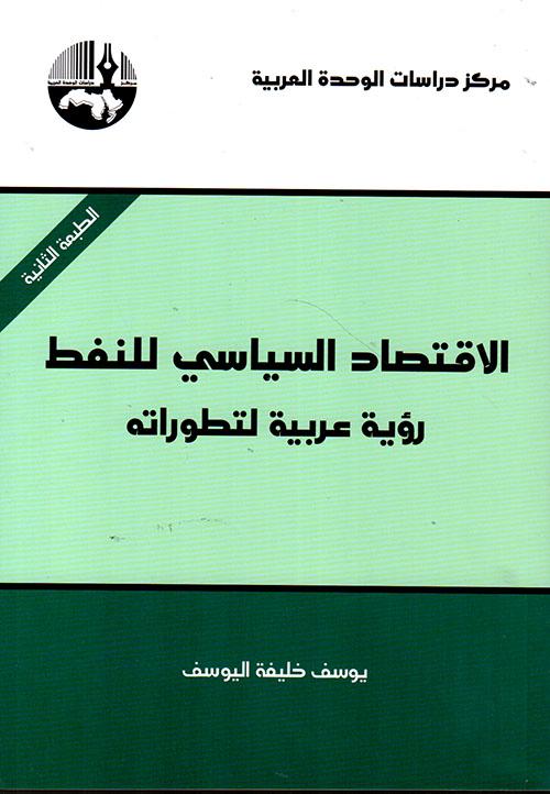 الاقتصاد السياسي للنفط : رؤية عربية لتطوراته