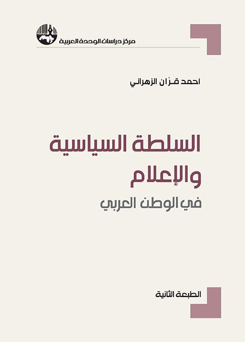 السلطة السياسية والإعلام في الوطن العربي
