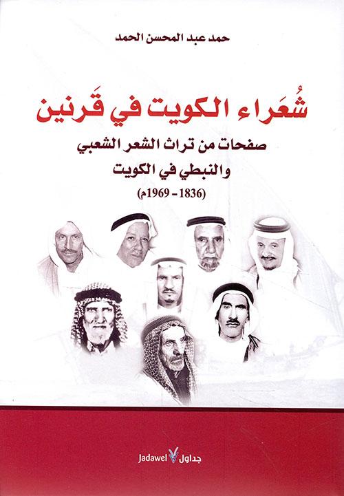 شعراء الكويت في قرنين ؛ صفحات من تراث الشعر الشعبي والنبطي في الكويت (1836 - 1969م)